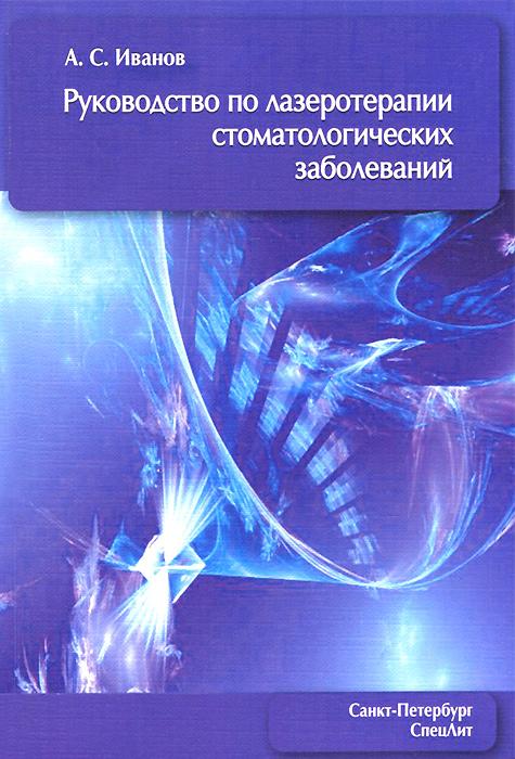 А. С. Иванов Руководство по лазеротерапии стоматологических заболеваний