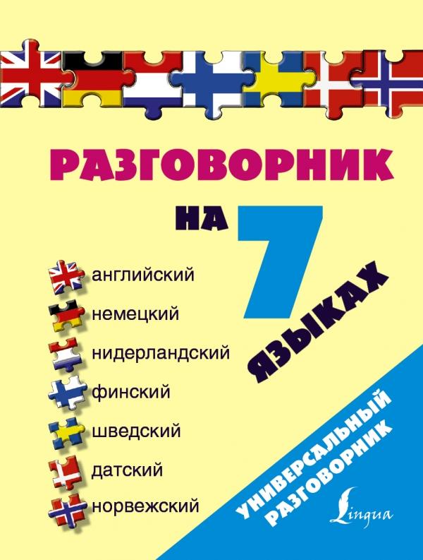 Разговорник на 7 языках. Английский, немецкий, нидерландский, финский, шведский, датский, норвежский разговорник для туриста в турции