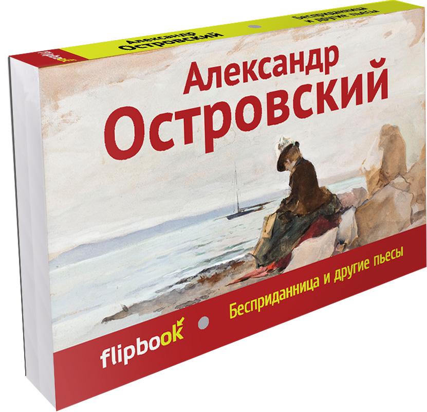 Александр Островский Бесприданница и другие пьесы