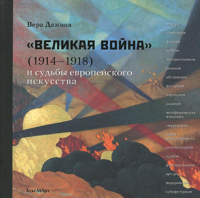 """Вера Дажина """"Великая война"""" (1914-1918) и судьба европейского искусства"""