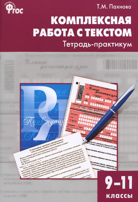 Т. М. Пахнова Комплексная работа с текстом. 9-11 классы. Тетрадь-практикум