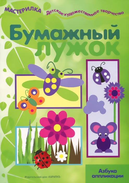 И. А. Лыкова Бумажный лужок. Азбука аппликации