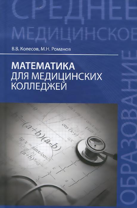 В. В. Колесов, М. Н. Романов Математика для медицинских колледжей. Учебное пособие цена