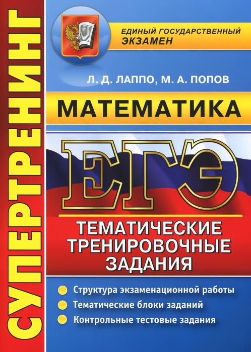 Л. Д. Лаппо, М. А. Попов ЕГЭ. Математика. Тематические тренировочные задания