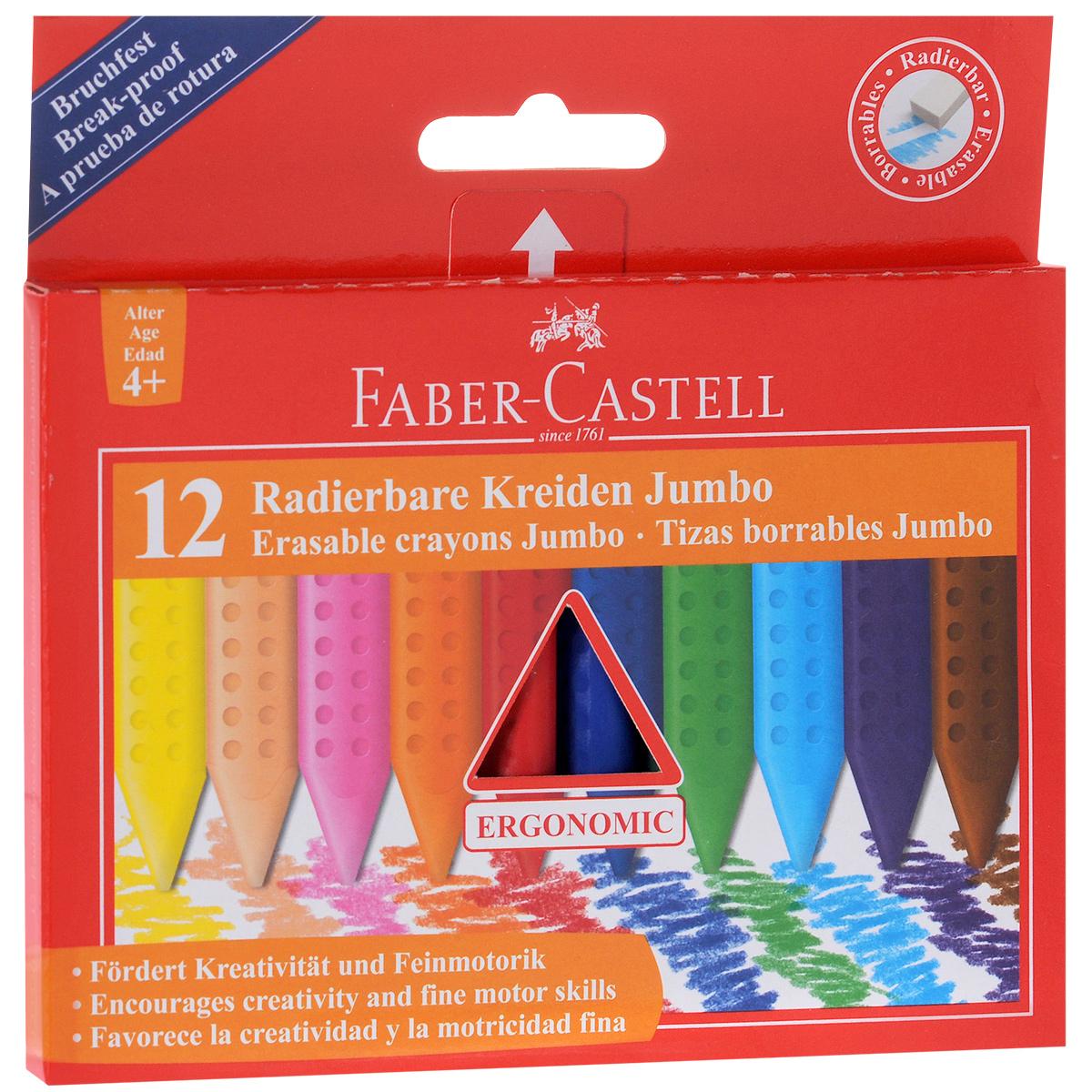 Восковые мелки Faber-Castell Radierbare Kreiden Jumbo, стирающиеся, 12 цветов карандаши восковые мелки пастель giotto мелки восковые мелки cera ast 24 цвета