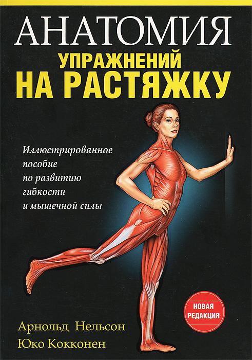 Арнольд Нельсон, Юко Кокконен Анатомия упражнений на растяжку