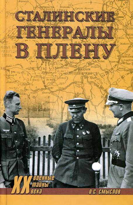 О. С. Смыслов Сталинские генералы в плену о с смыслов забытые герои войны