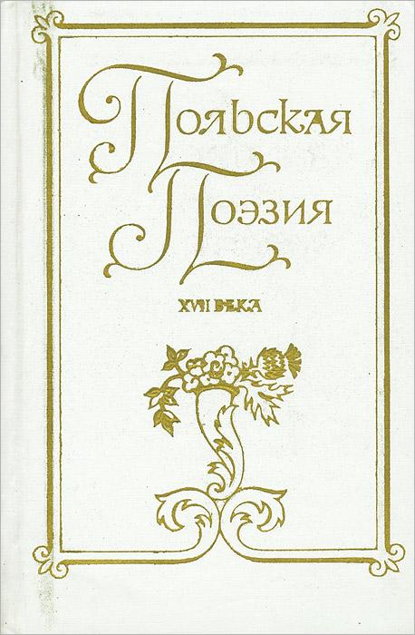 Польская поэзия XVII века с к богоявленский научное наследие о москве xvii века