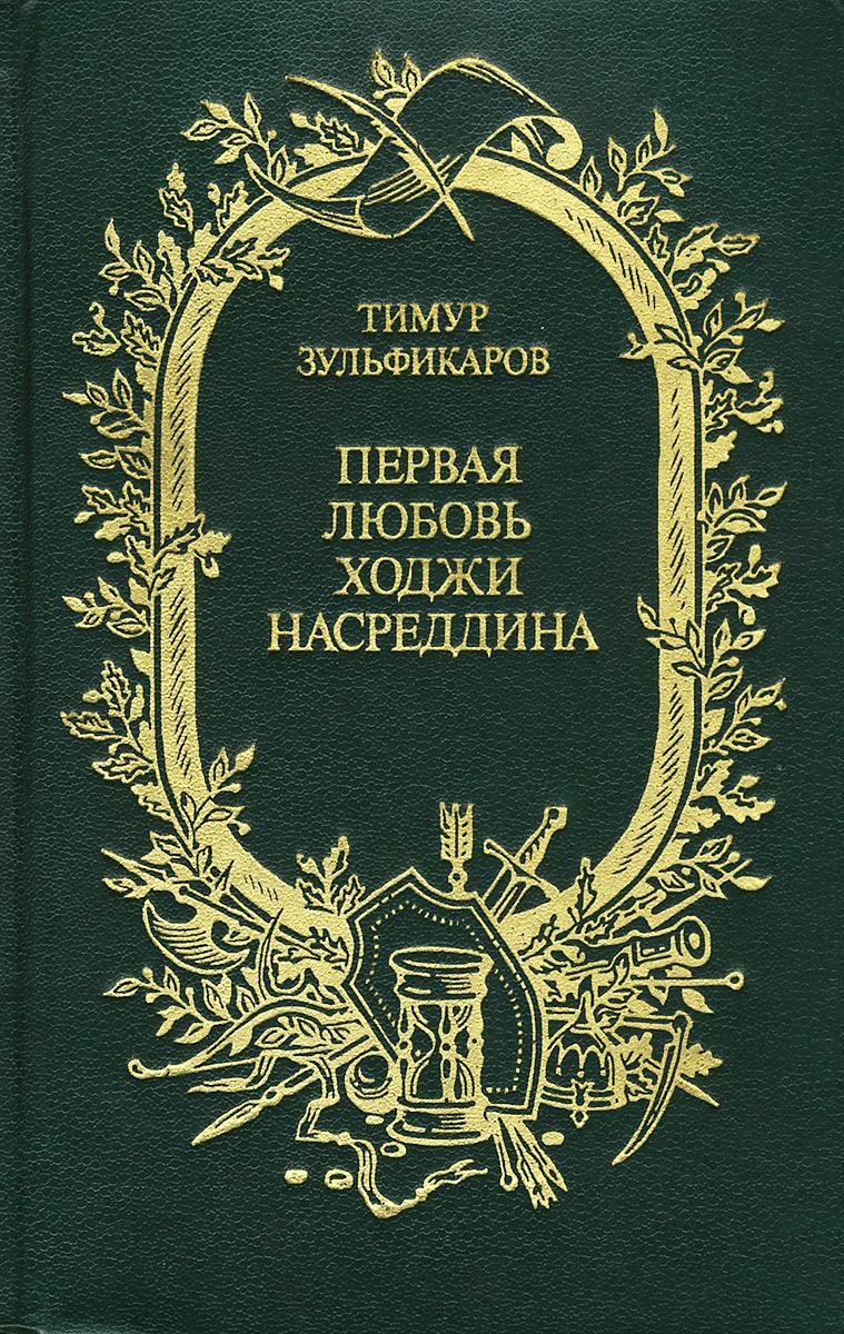 Тимур Зульфикаров Первая любовь Ходжи Насреддина