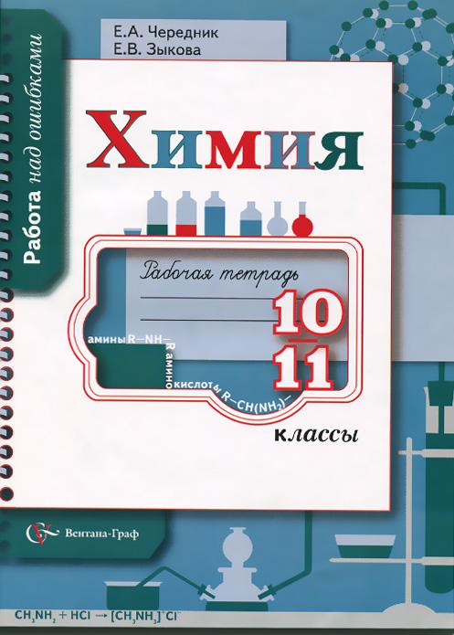 Е. А. Чередник, Е. В. Зыкова Химия. 10-11 классы. Рабочая тетрадь