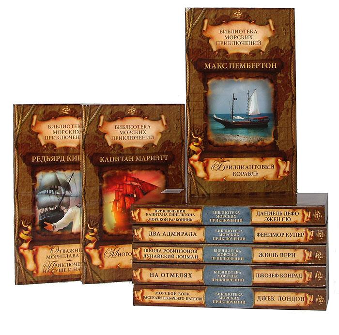 Серия Библиотека морских приключений (комплект из 8 книг) серия библиотека морских приключений комплект из 8 книг