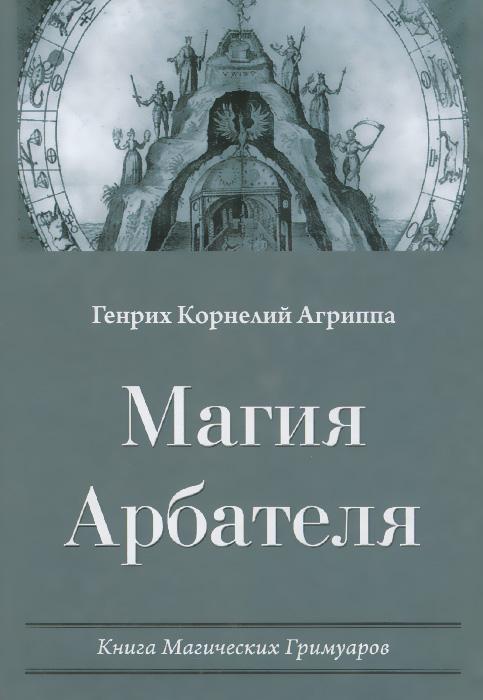цены на Генрих Корнелий Агриппа Магия Арбателя  в интернет-магазинах