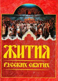 Автор не указан Жития русских святых. Месяцеслов жития и творения русских святых