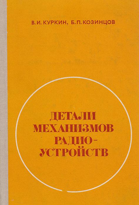 Куркин В. И. , Козинцов Б. П. Детали механизмов радио-устройств