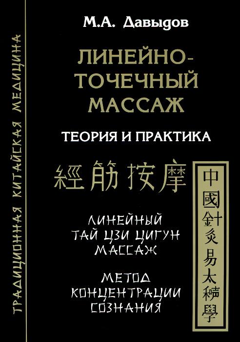 М. А. Давыдов Линейно-точечный массаж. теория и практика. Линейный Тай Цзи Цигун массаж. Метод концентрации сознания