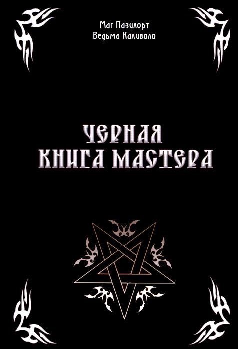 Маг Пазилор, Ведьма Каливоло Черная книга мастера склярова в а порчи сглазы проклятия полные знания