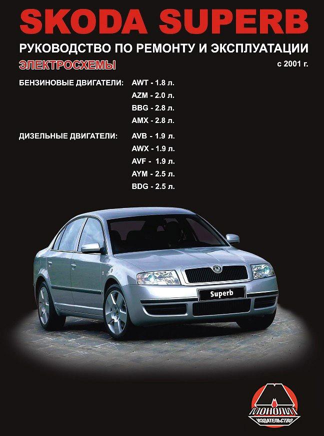 Skoda Superb с 2001 г. Бензиновые двигатели: 1.8 2.0 2.8 л. Дизельные двигатели: 1.9 2.5 л. Руководство по ремонту и эксплуатации. Электросхемы недорго, оригинальная цена