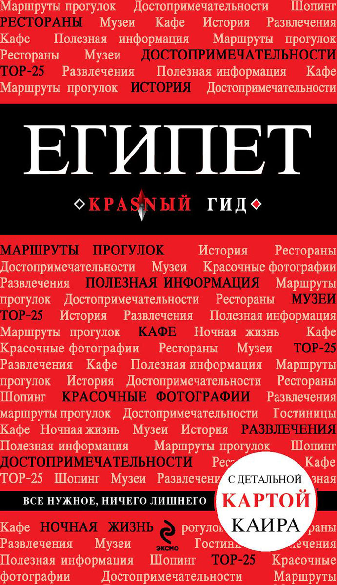 Алена Александрова Египет. Путеводитель (+ карта)