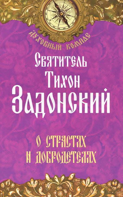 Святитель Тихон Задонский О страстях и добродетелях