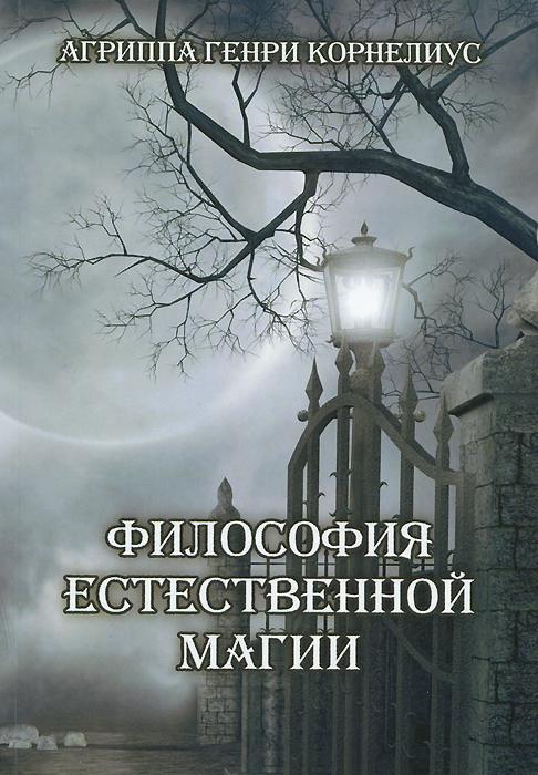 цены на Агриппа Генри Корнелиус Философия естественной магии  в интернет-магазинах