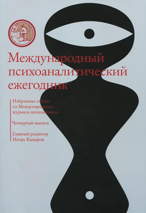 Международный психоаналитический ежегодник. Выпуск 4 международный психоаналитический ежегодник выпуск 7