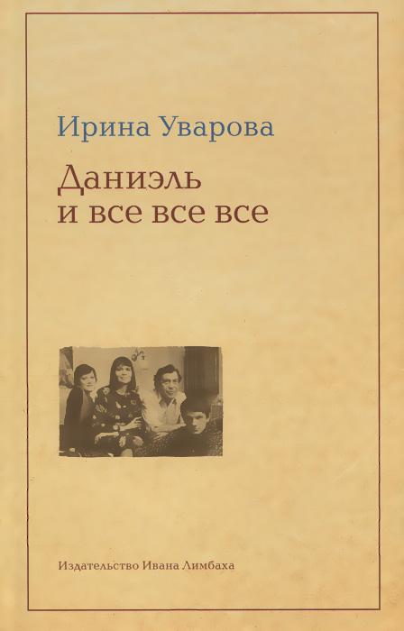 Фото - Ирина Уварова Даниэль и все все все ирина ратиани синтез искусств в культуре грузии 1920 1980 х годов взаимовязь и взаимовлияние