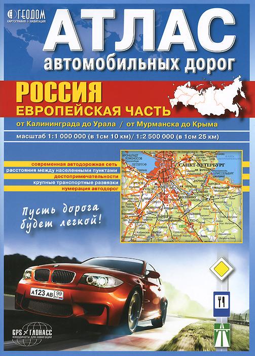 Россия. Европейская часть. Атлас автомобильных дорог