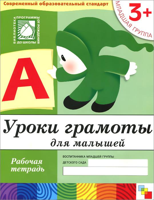 Дарья Денисова, Юрий Дорожин Уроки грамоты для малышей. Младшая группа. Рабочая тетрадь денисова д дорожин ю прописи для малышей младшая группа р т