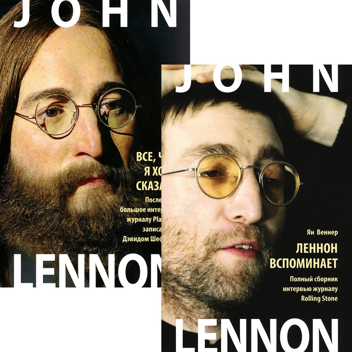 Ян Веннер, Дэвид Шефф Джон Леннон. Леннон вспоминает. Все, что я хочу сказать (комплект из 2 книг)