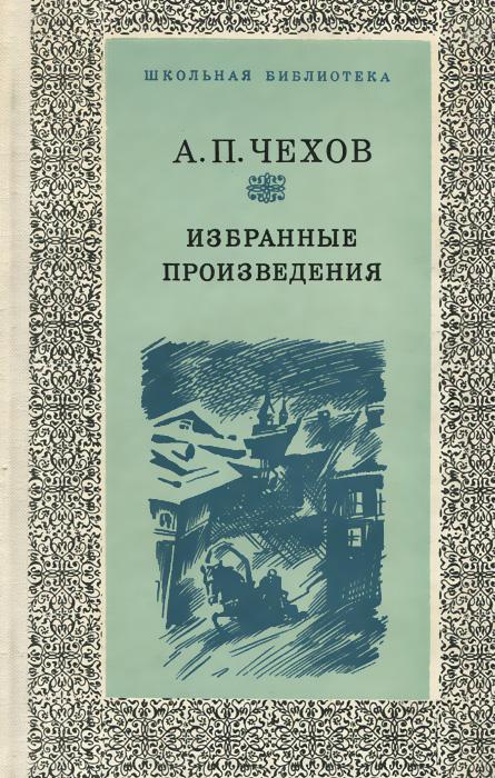 А. П. Чехов А. П. Чехов. Избранные произведения а п чехов весь в дедушку