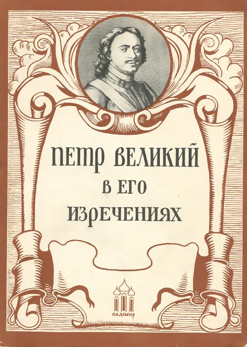Петр Великий Петр Великий в его изречениях цена 2017