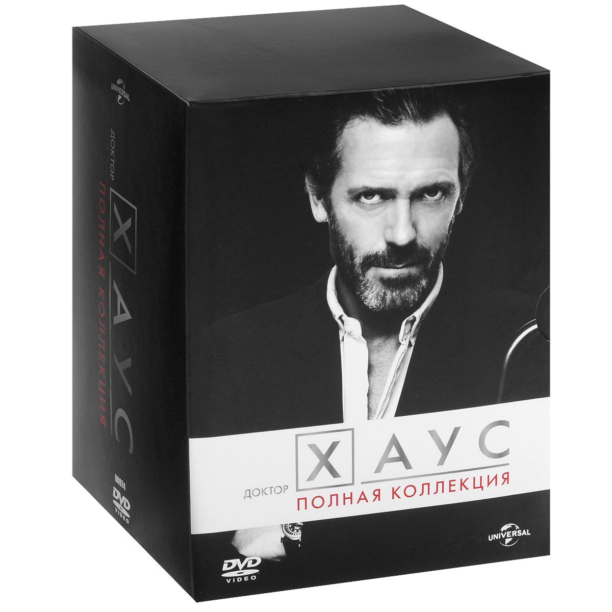 Доктор Хаус: Сезоны 1-8. Коллекционное издание (46 DVD) икс 04 коллекционное издание