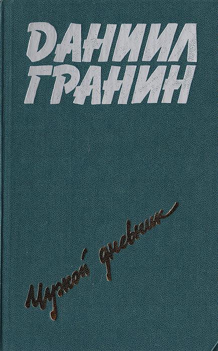 Д. Гранин Чужой дневник