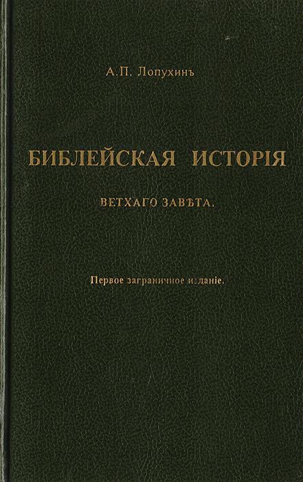 Лопухин А.П. Библейская история Ветхого Завета