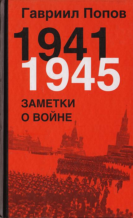 Гавриил Попов 1941-1945. Заметки о войне