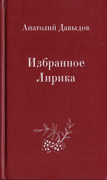 Давыдов А. Анатолий Давыдов. Избранное. Лирика