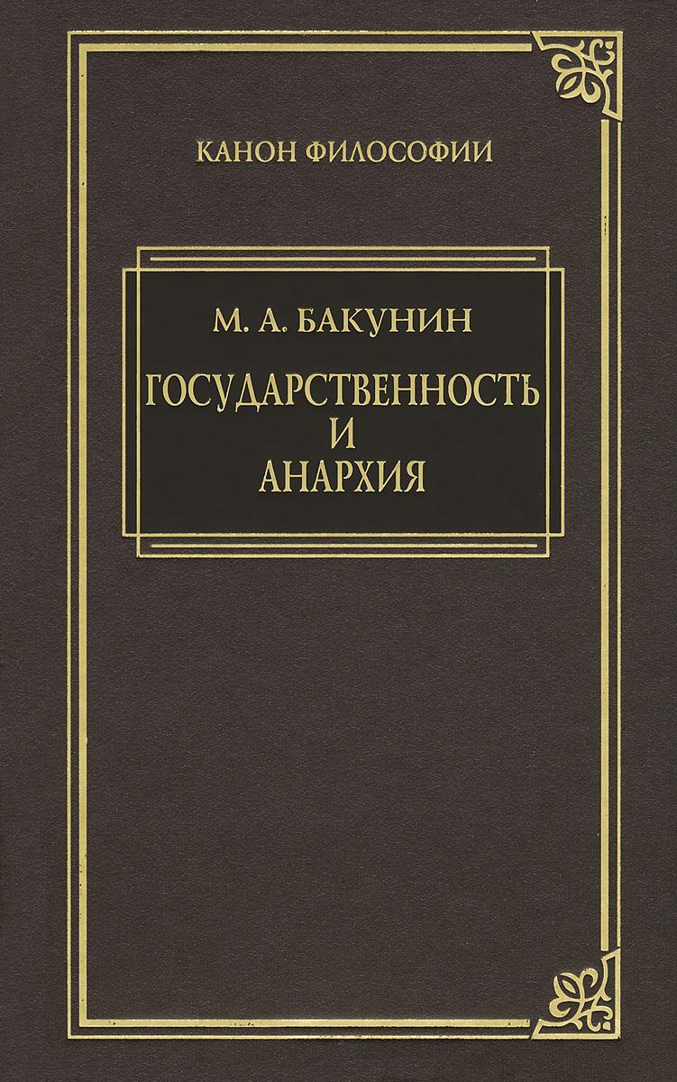 М. А. Бакунин Государственность и анархия книга анархиста