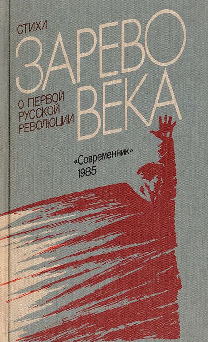 Зарево века. Стихи о первой русской революции