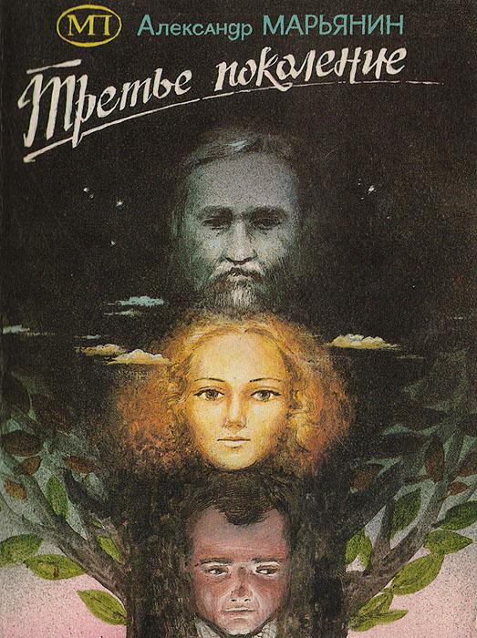 Александр Марьянин Третье поколение