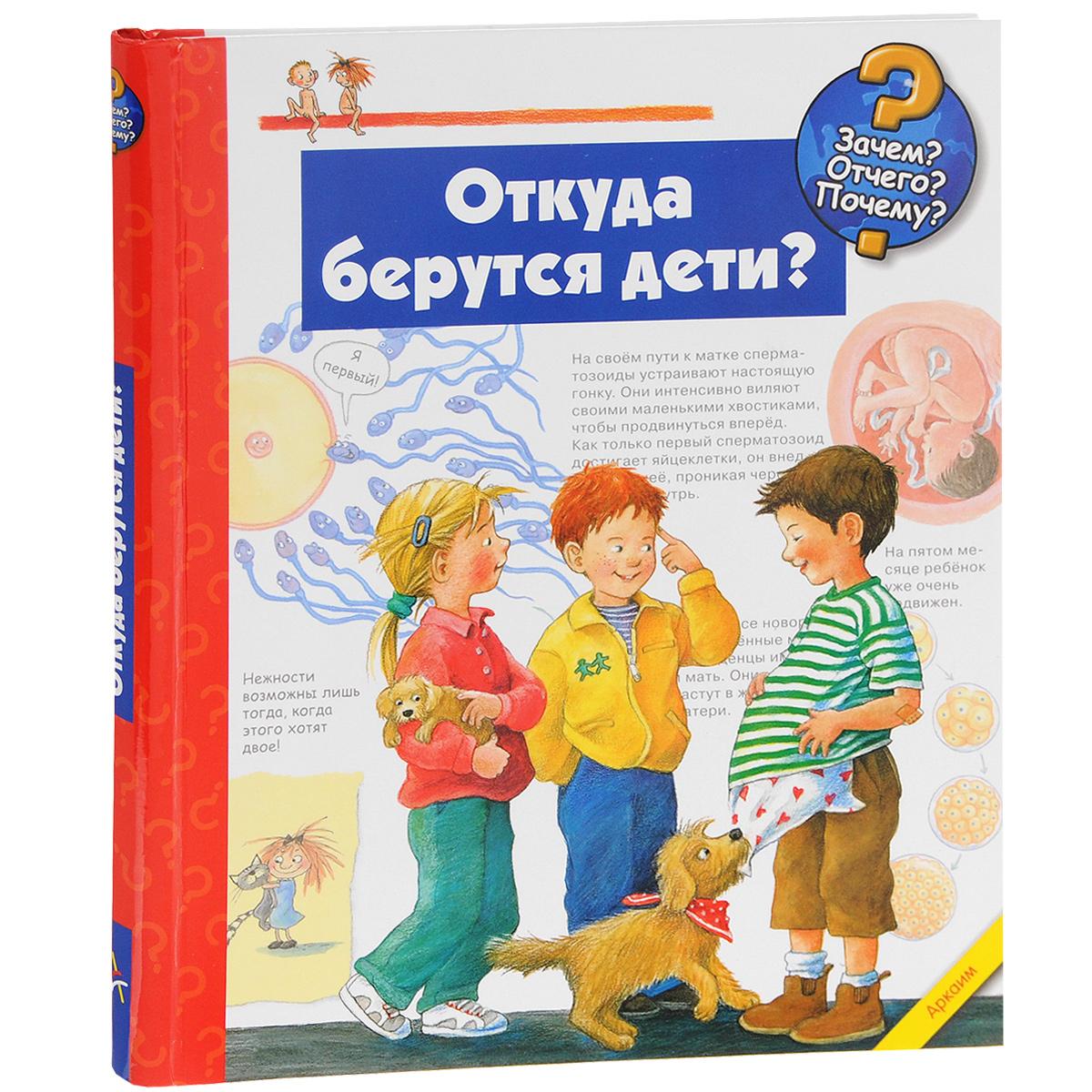 Детская книга откуда берутся дети картинки