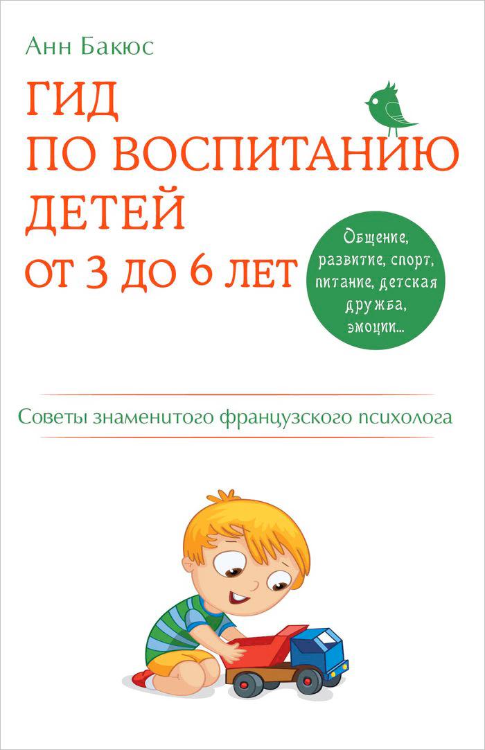 Анн Бакюс Гид по воспитанию детей от 3 до 6 лет. Практическое руководство от французского психолога