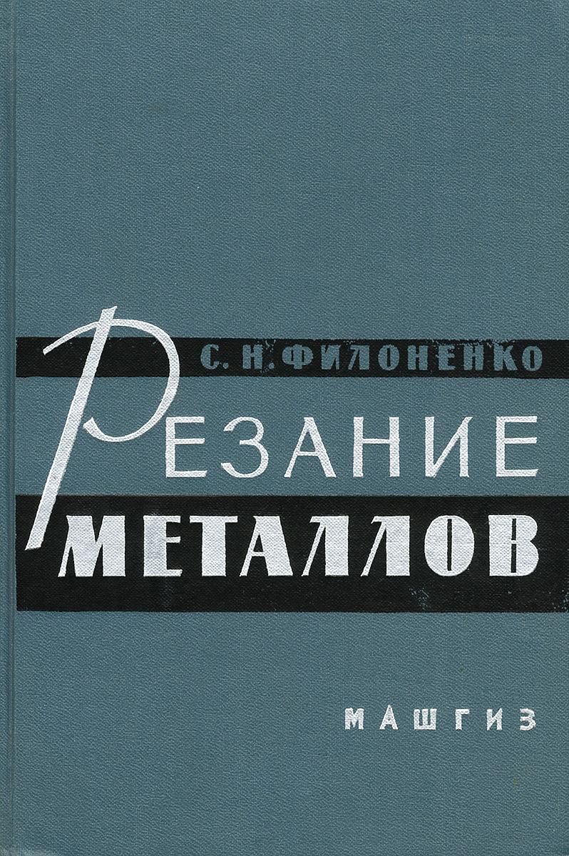 Резание металлов В книге изложены основные положения...