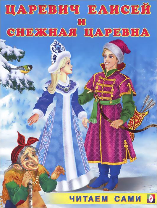И. В. Гурина Царевич Елисей и Снежная Царевна printio елисей