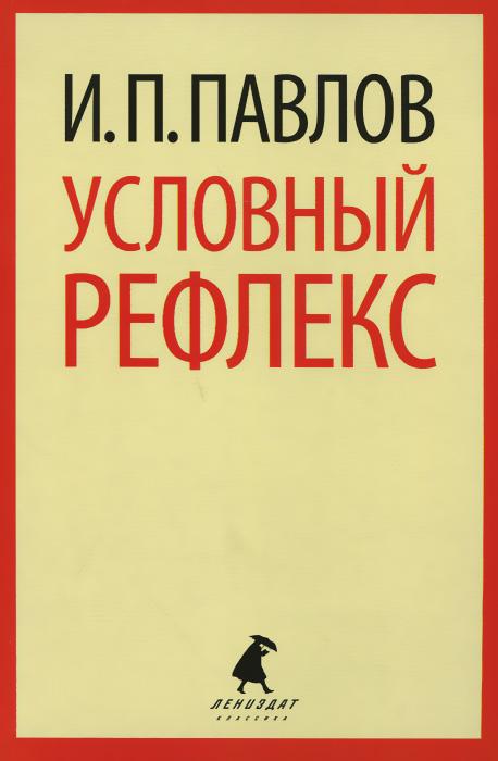 И. П. Павлов Условный рефлекс