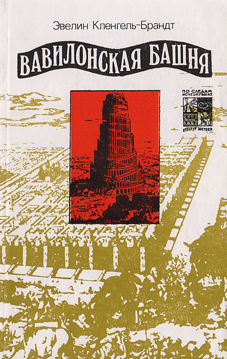 Кленгель-Брандт Э. Вавилонская башня: Легенда и история