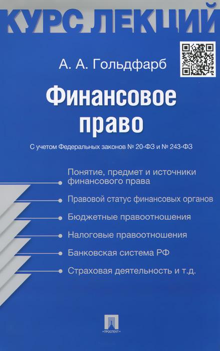 А. А. Гольдфарб Финансовое право. Конспект лекций