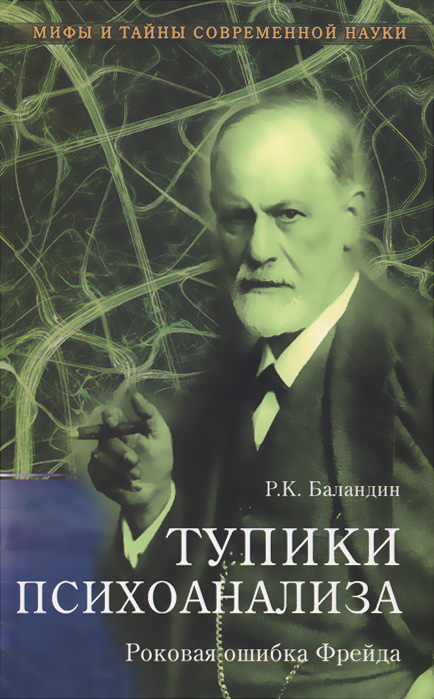 Р. К. Баландин Тупики психоанализа. Роковая ошибка Фрейда