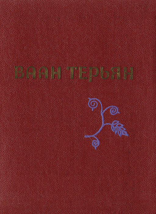Терьян Ваан Ваан Терьян. Стихотворения терьян ваан терьян ваан стихотворения