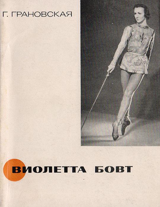 Грановская Г. Виолетта Бовт