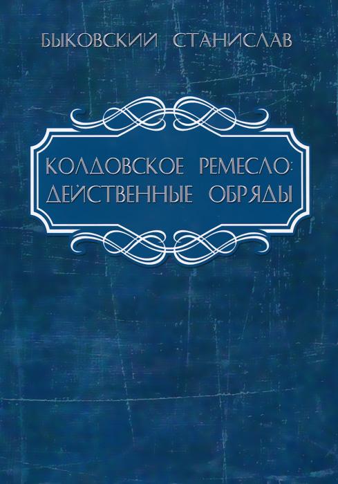 Станислав Быковский Колдовское ремесло. Действенные обряды